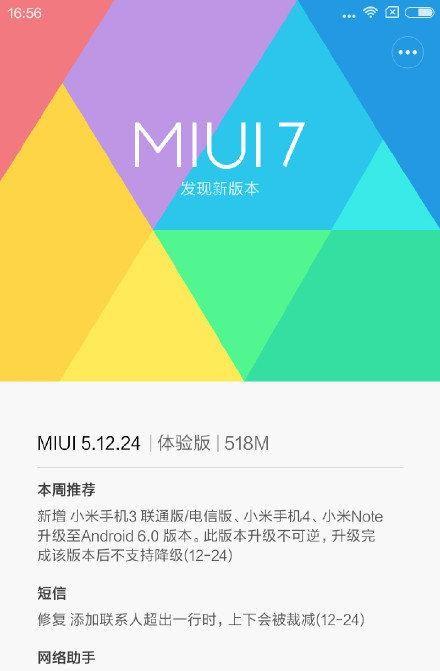 xiaomi mi 4, mi 4, mi note android 6.0 marshmallow guncellemesi